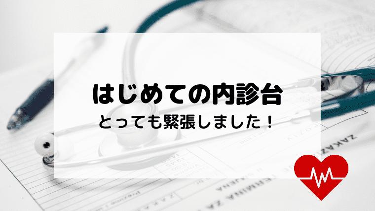f:id:kumataro67:20210602222224p:plain