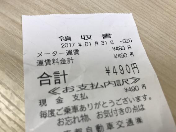 f:id:kumawo0017:20170201173419j:plain