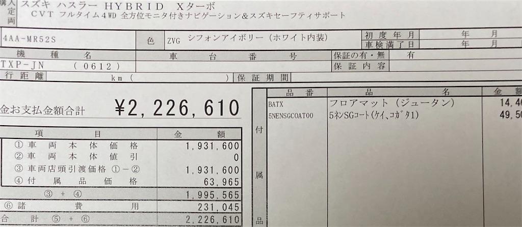 f:id:kumawo0017:20200203074953j:plain