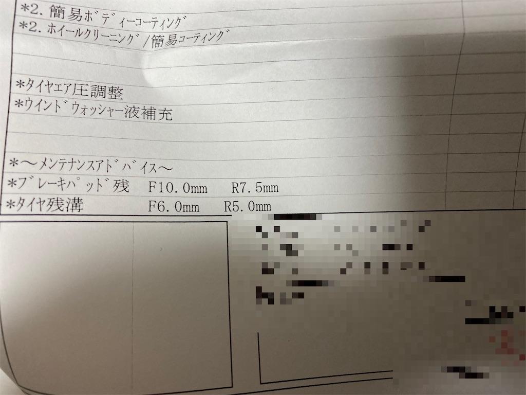f:id:kumawo0017:20200217170026j:plain