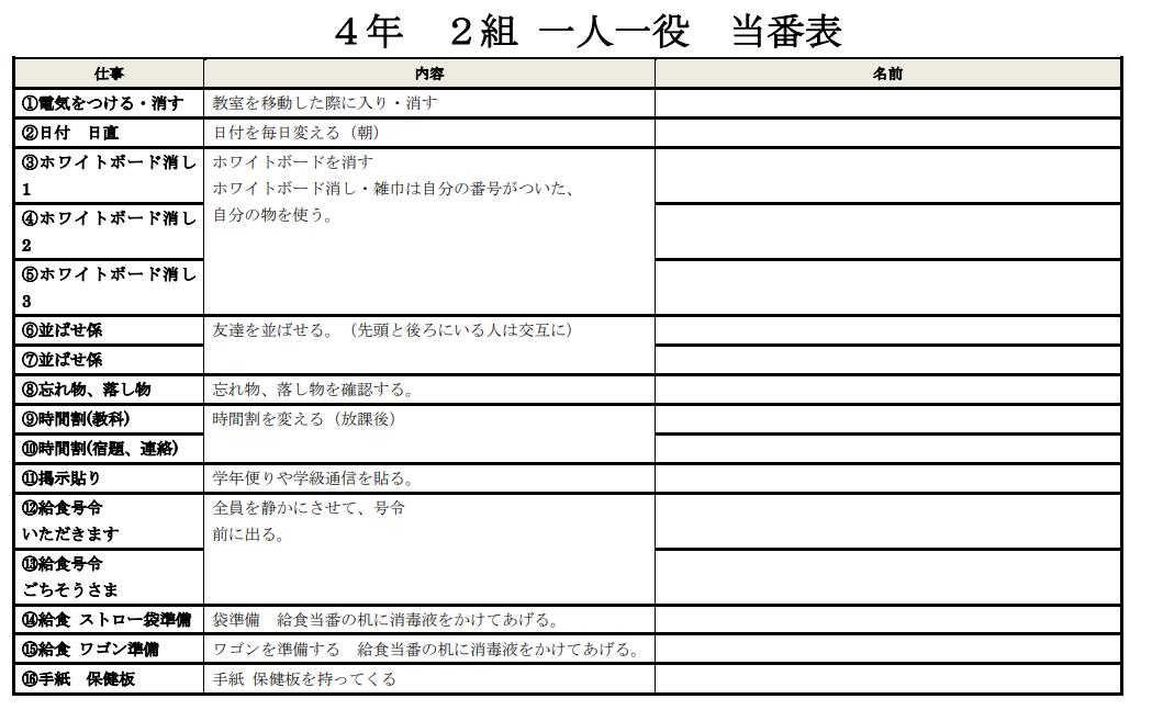 f:id:kumayamamoto:20200710215342p:plain