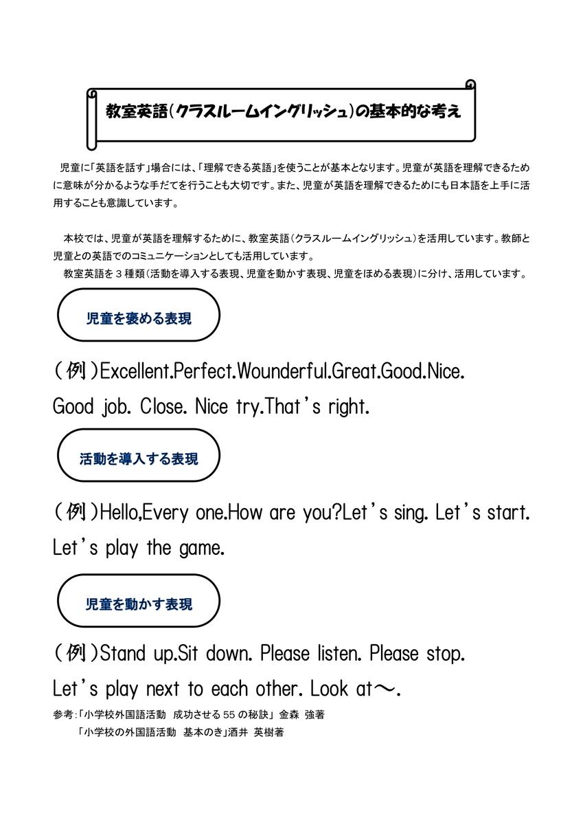 f:id:kumayamamoto:20200927165419p:plain