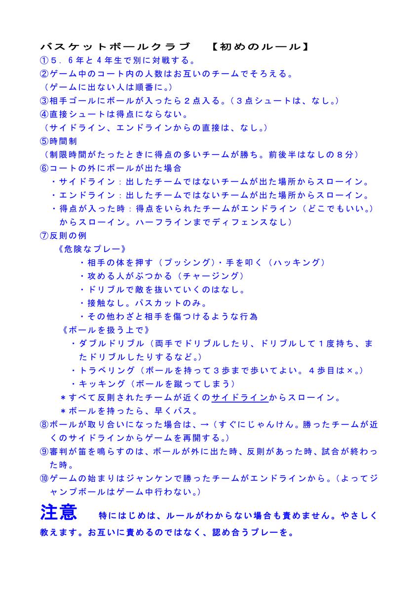 f:id:kumayamamoto:20201012221343p:plain