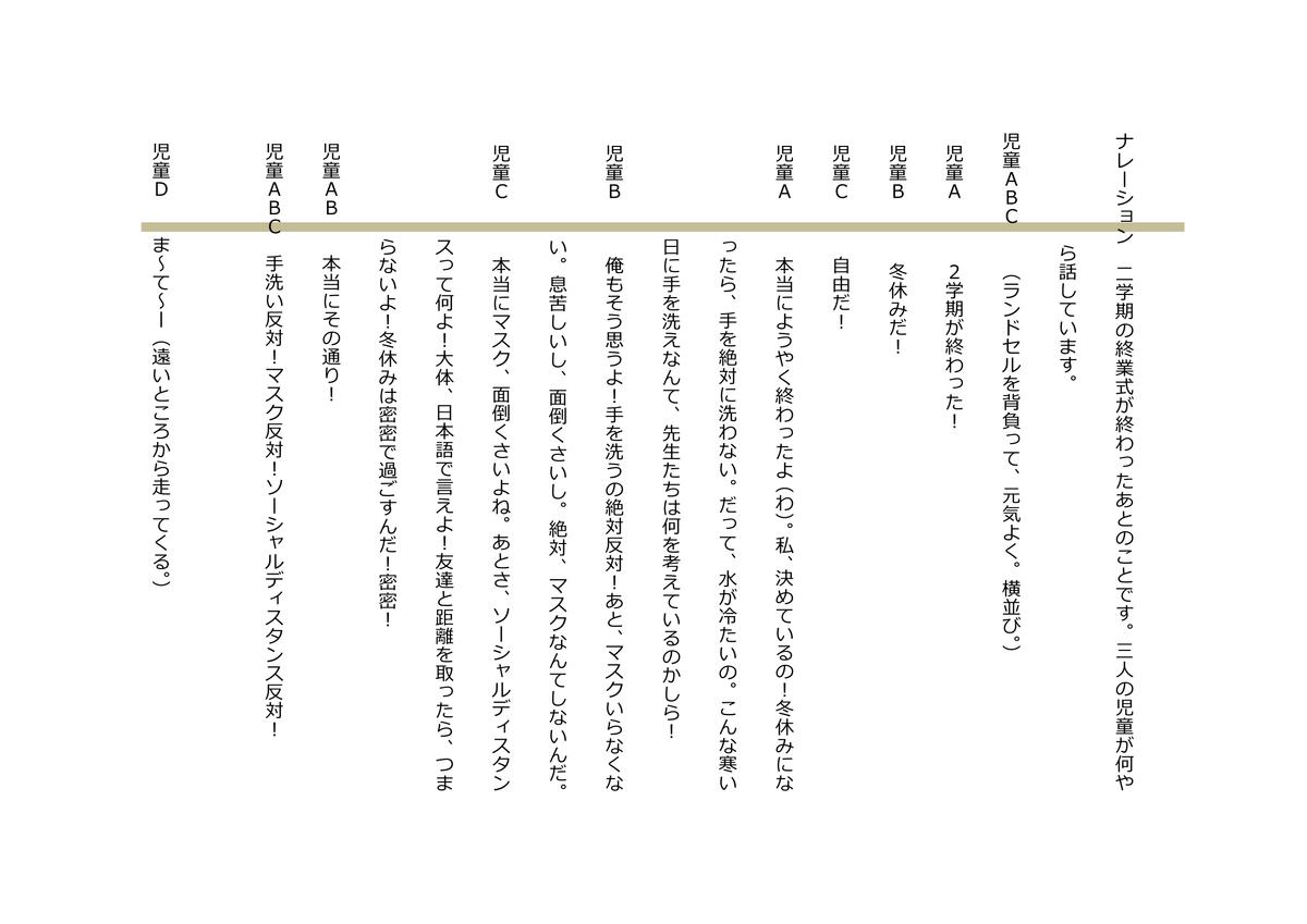 f:id:kumayamamoto:20201207152451p:plain