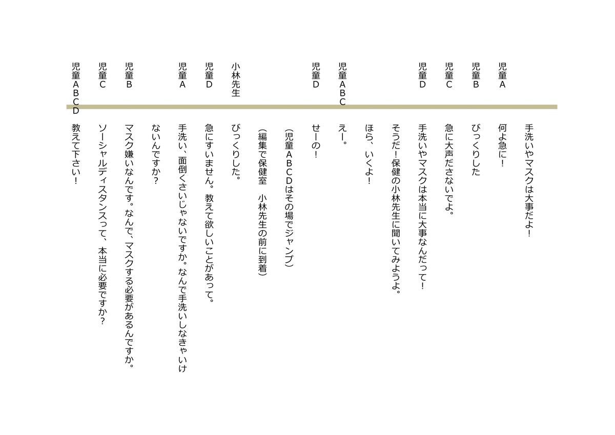 f:id:kumayamamoto:20201207152531p:plain
