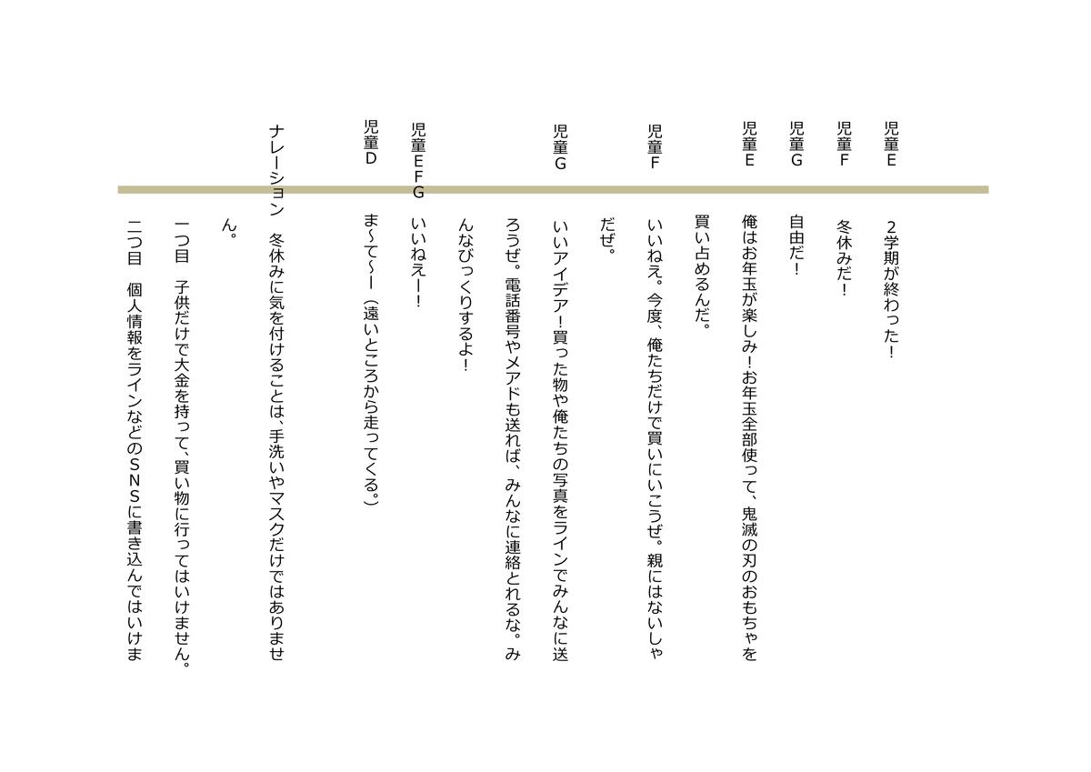 f:id:kumayamamoto:20201207152556p:plain