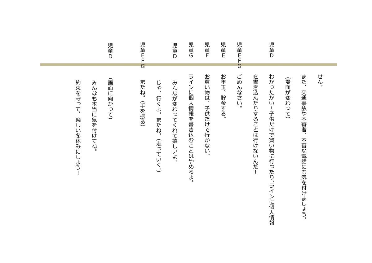 f:id:kumayamamoto:20201207152601p:plain