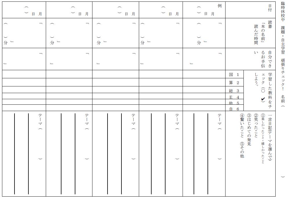 f:id:kumayamamoto:20201213180045p:plain