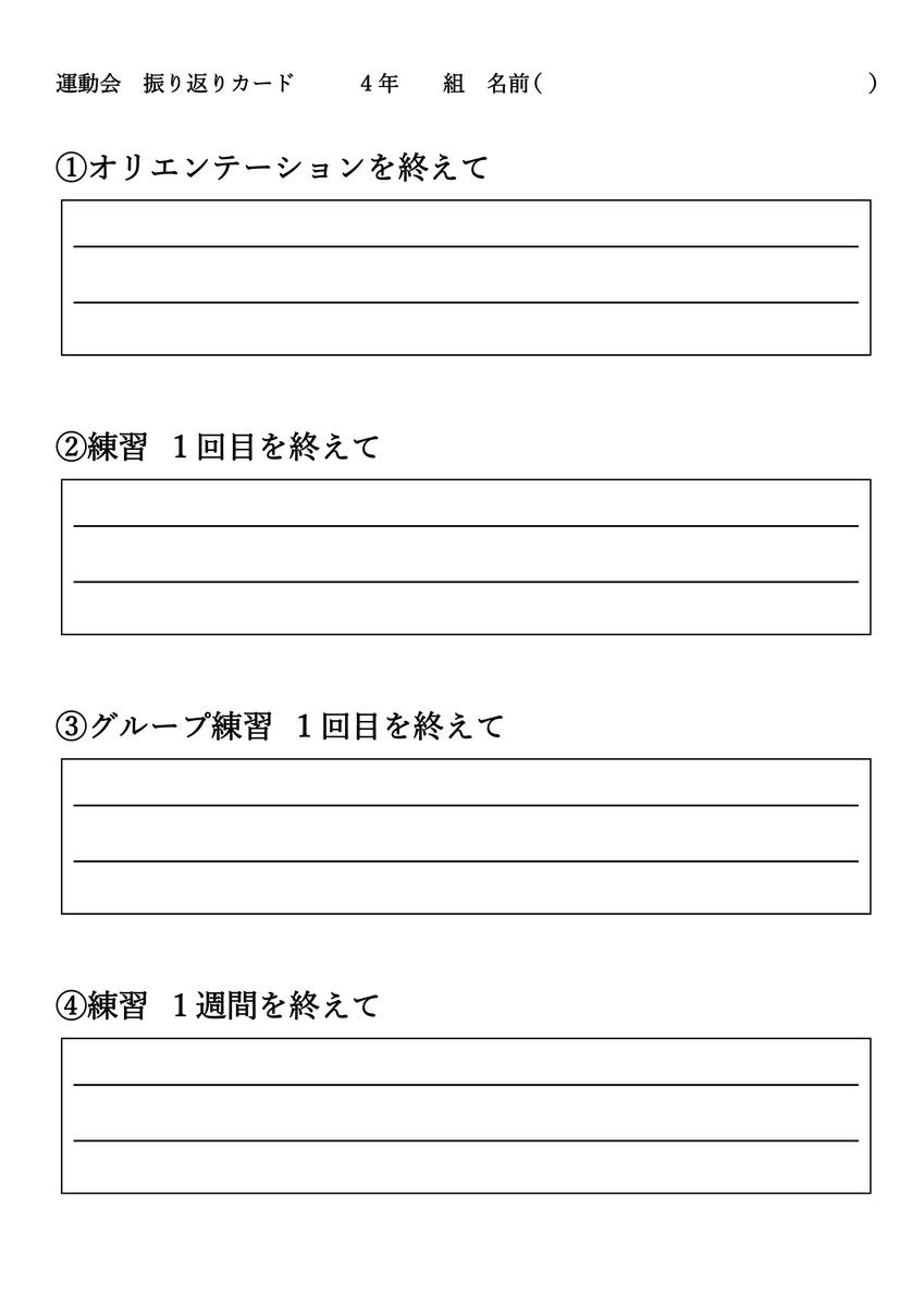 f:id:kumayamamoto:20210911180358p:plain