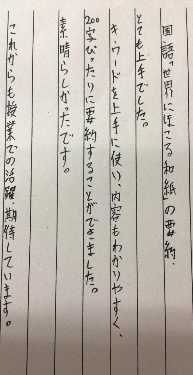 f:id:kumayamamoto:20210918075559j:plain