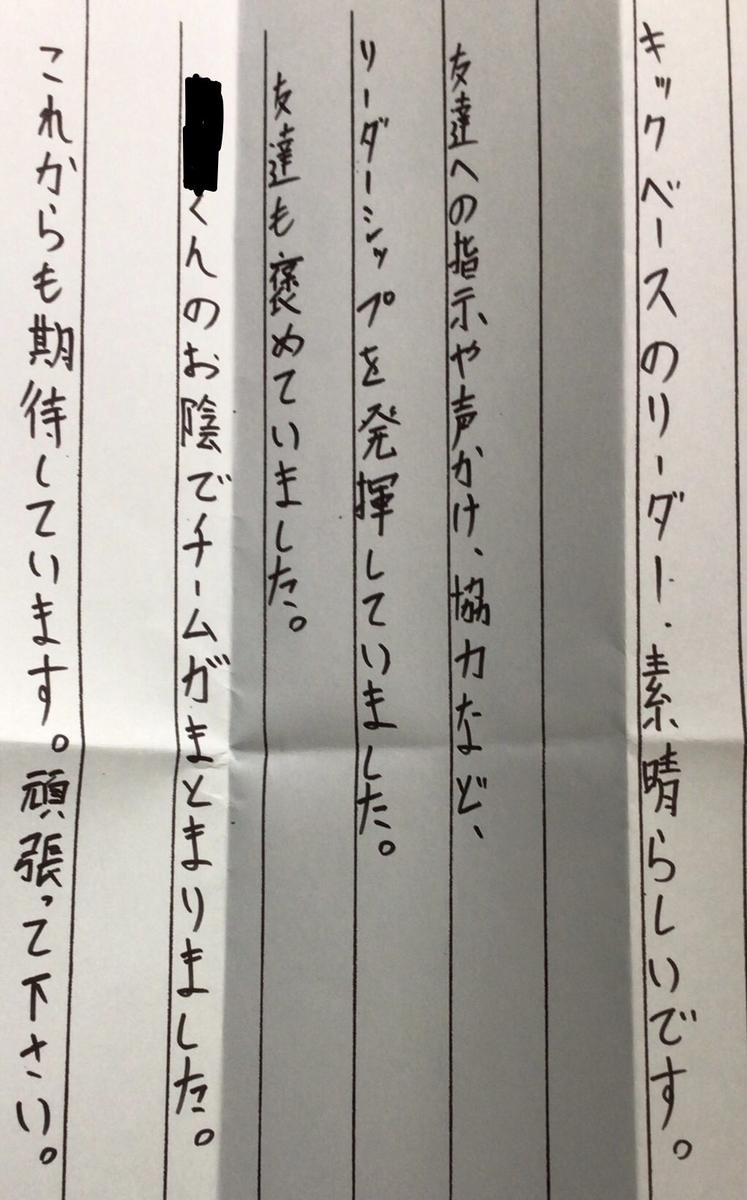 f:id:kumayamamoto:20210918075608j:plain