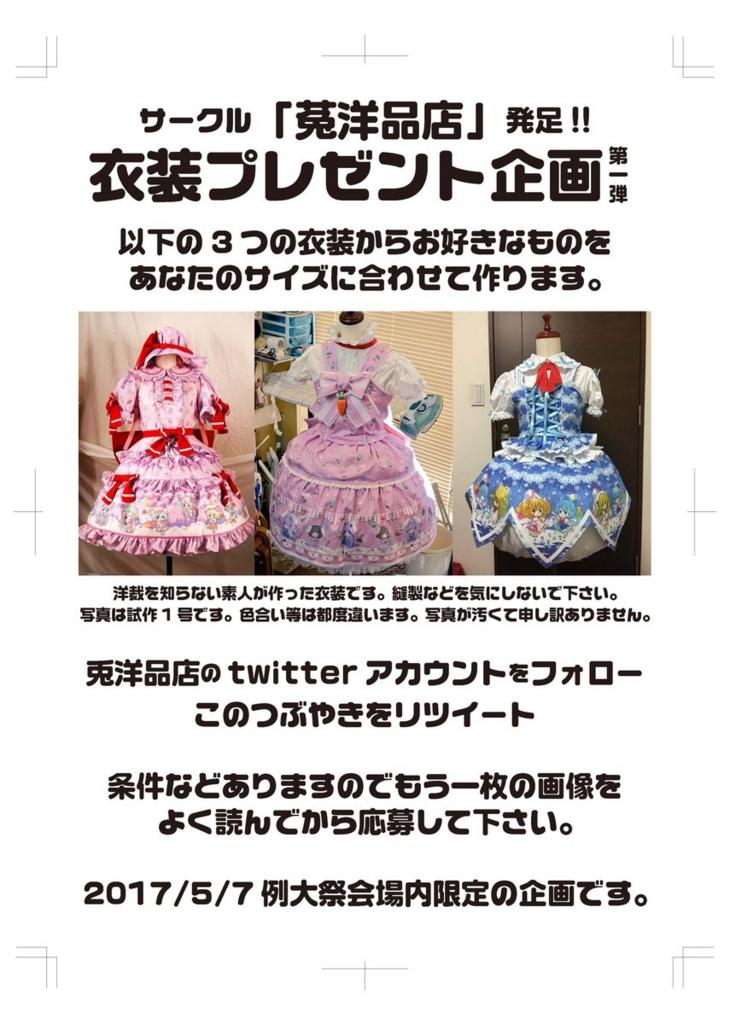 f:id:kumazarashi:20170507200317j:plain