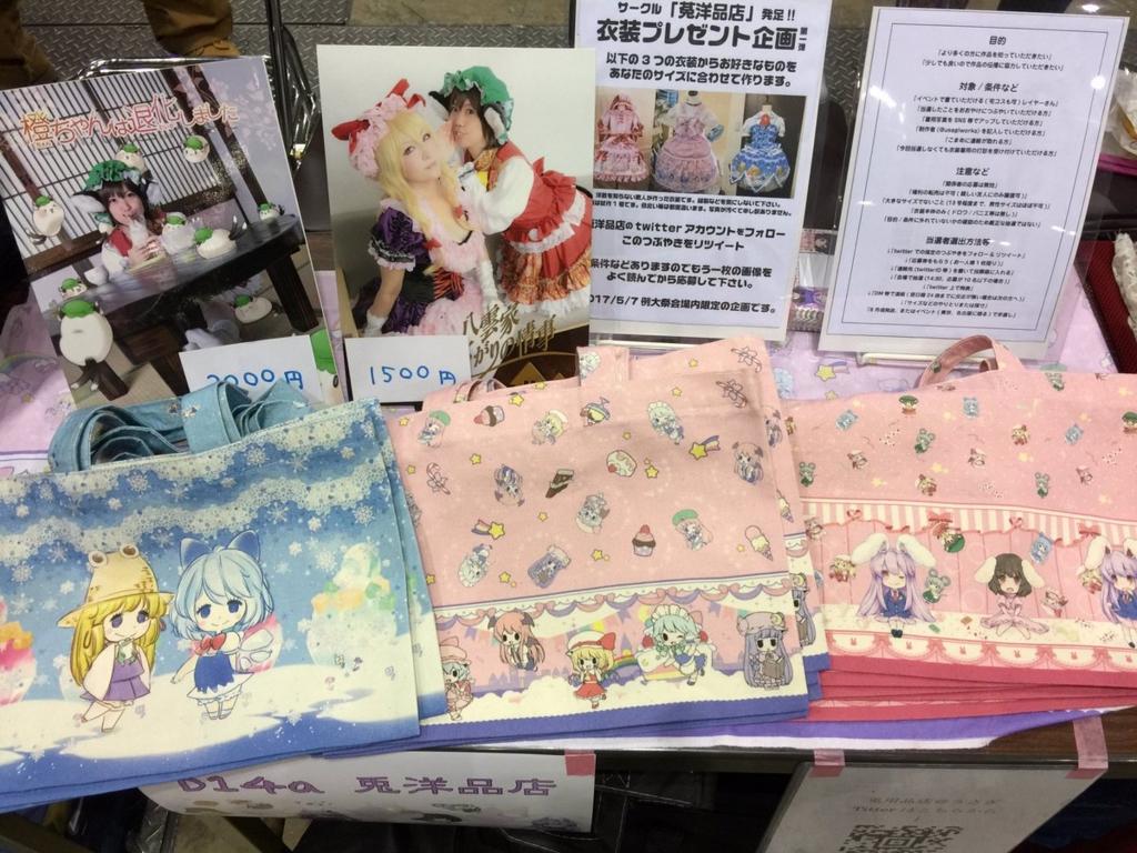 f:id:kumazarashi:20170507200340j:plain