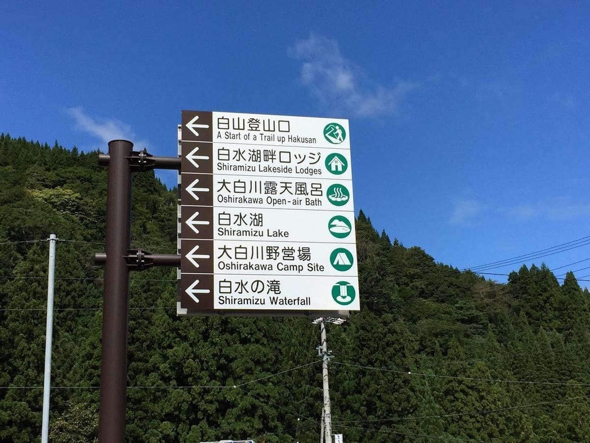 県道白山公園線入り口