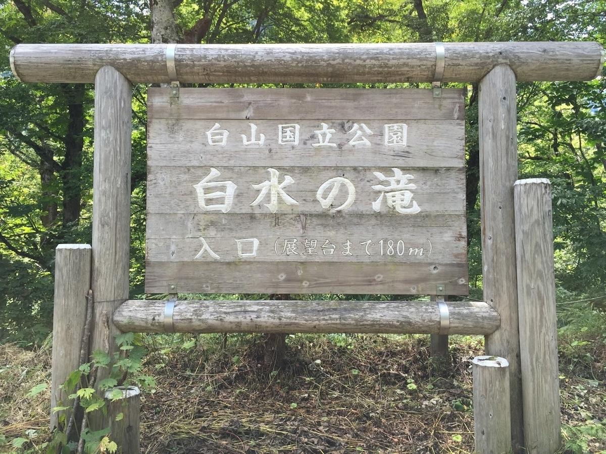 白水滝展望台