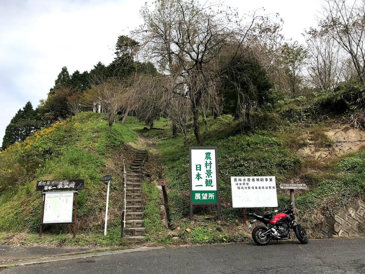 農村景観日本一(恵那市岩村町富田)