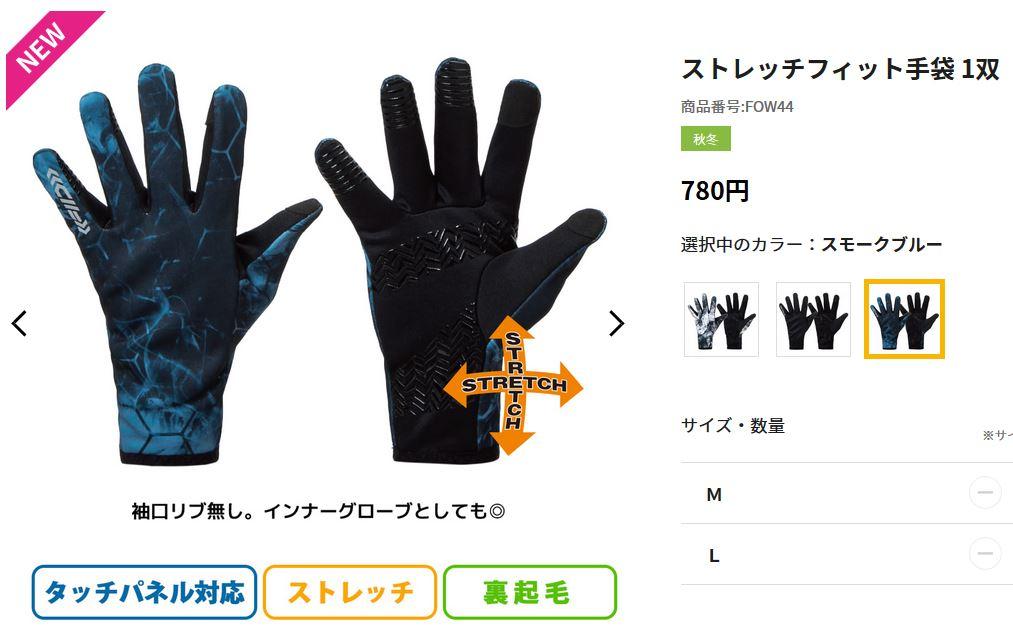 インナー手袋