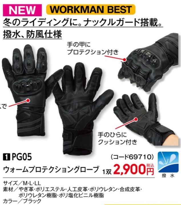ワークマン冬バイク用手袋
