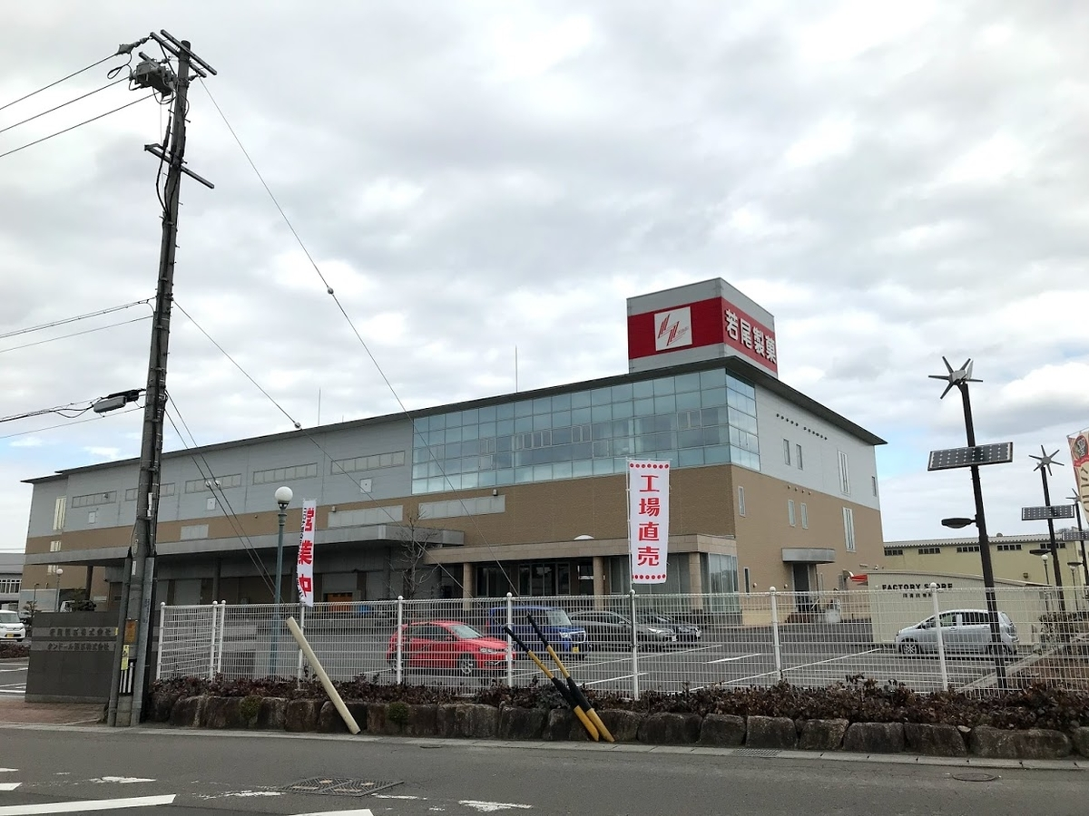 若尾製菓 蜂屋工場(タンドール製菓)