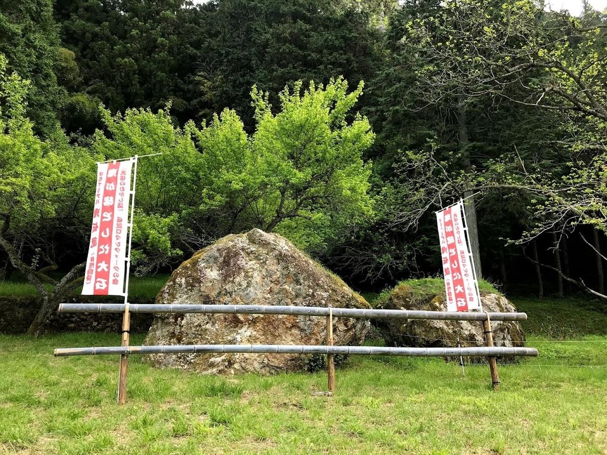 鬼滅の刃の新聖地 鬼が落とした巨岩