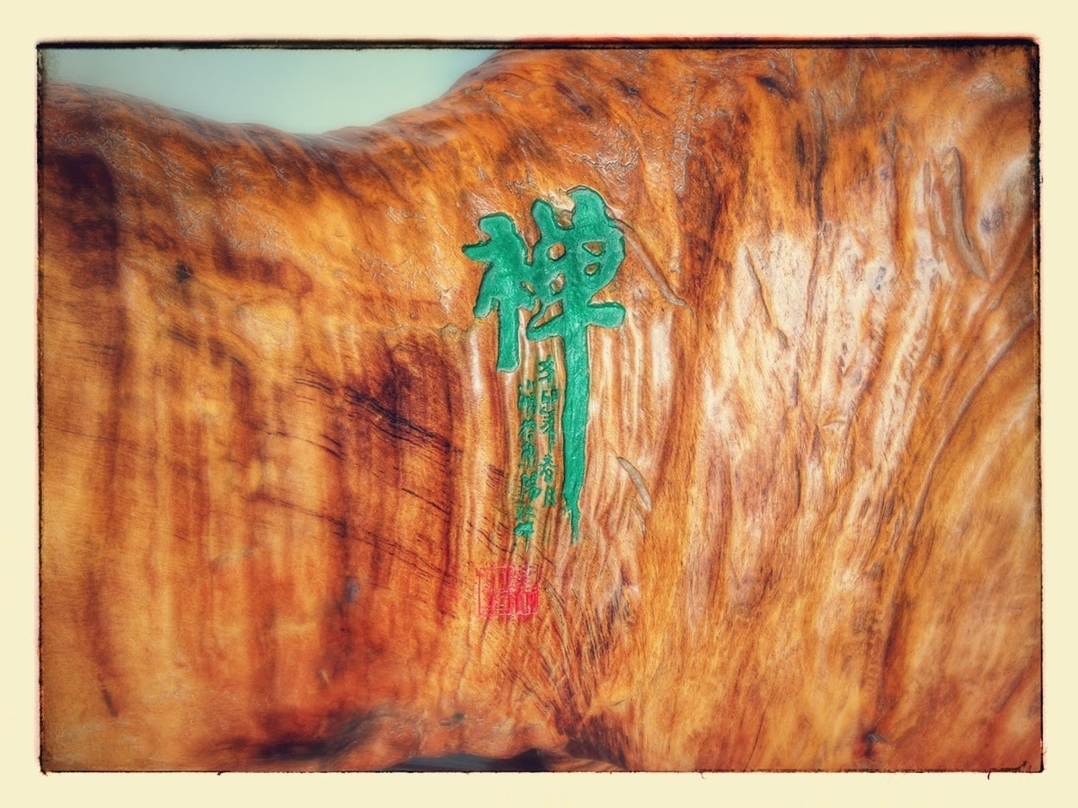 木彫りの置き物