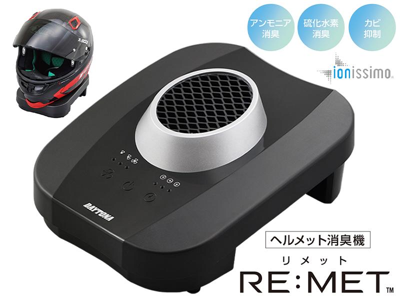 ヘルメット消臭器 RE:MET(TM)