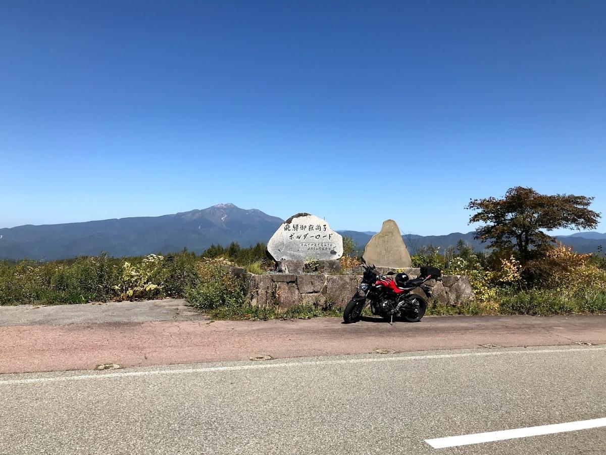 飛騨御嶽尚子ボルダーロード石碑