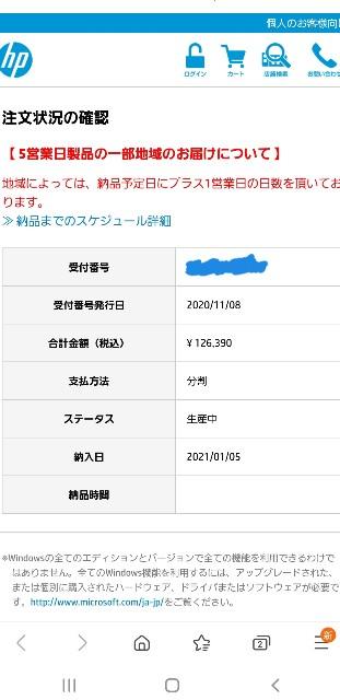 f:id:kume-chan:20210116152928j:plain