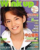 Wink up (ウィンク アップ) 2011年 03月号 [雑誌]