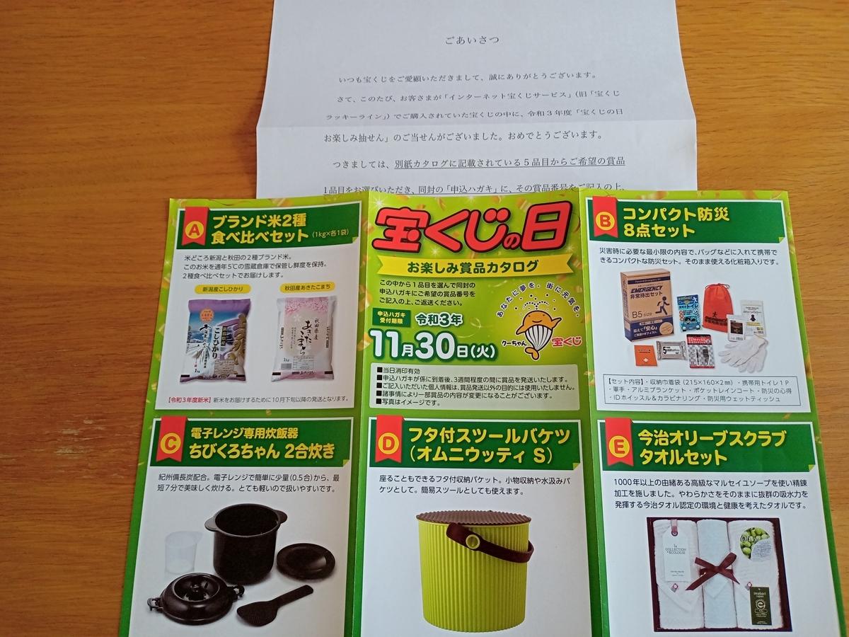 f:id:kumi4193tetsumira:20210923094546j:plain