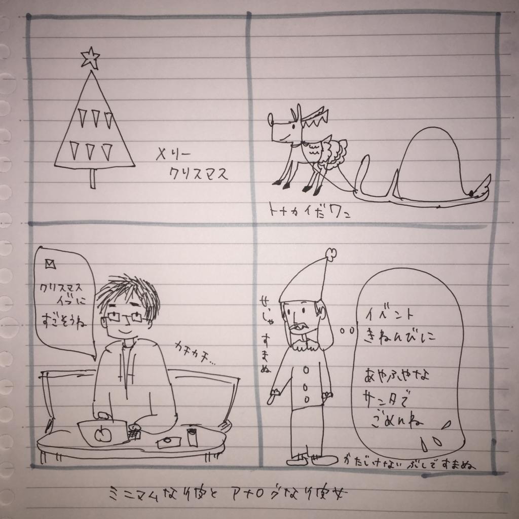 f:id:kumi555:20161221232456j:plain