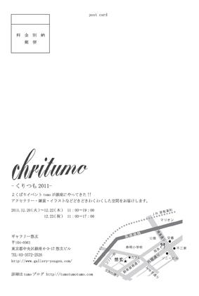 f:id:kumichin_2010:20111207040729j:image