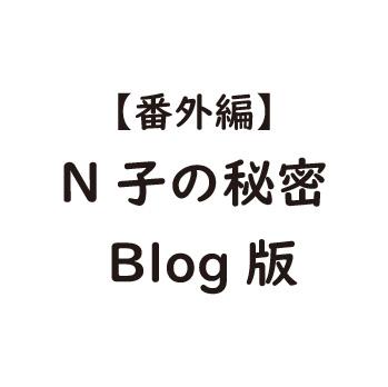 f:id:kumikawai:20210430234602j:plain