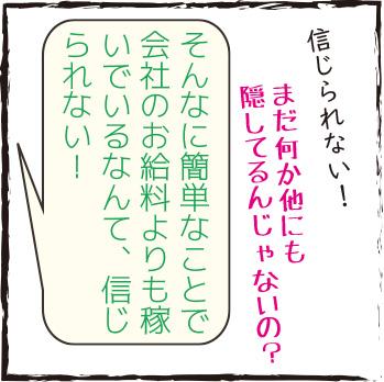 f:id:kumikawai:20210430234802j:plain