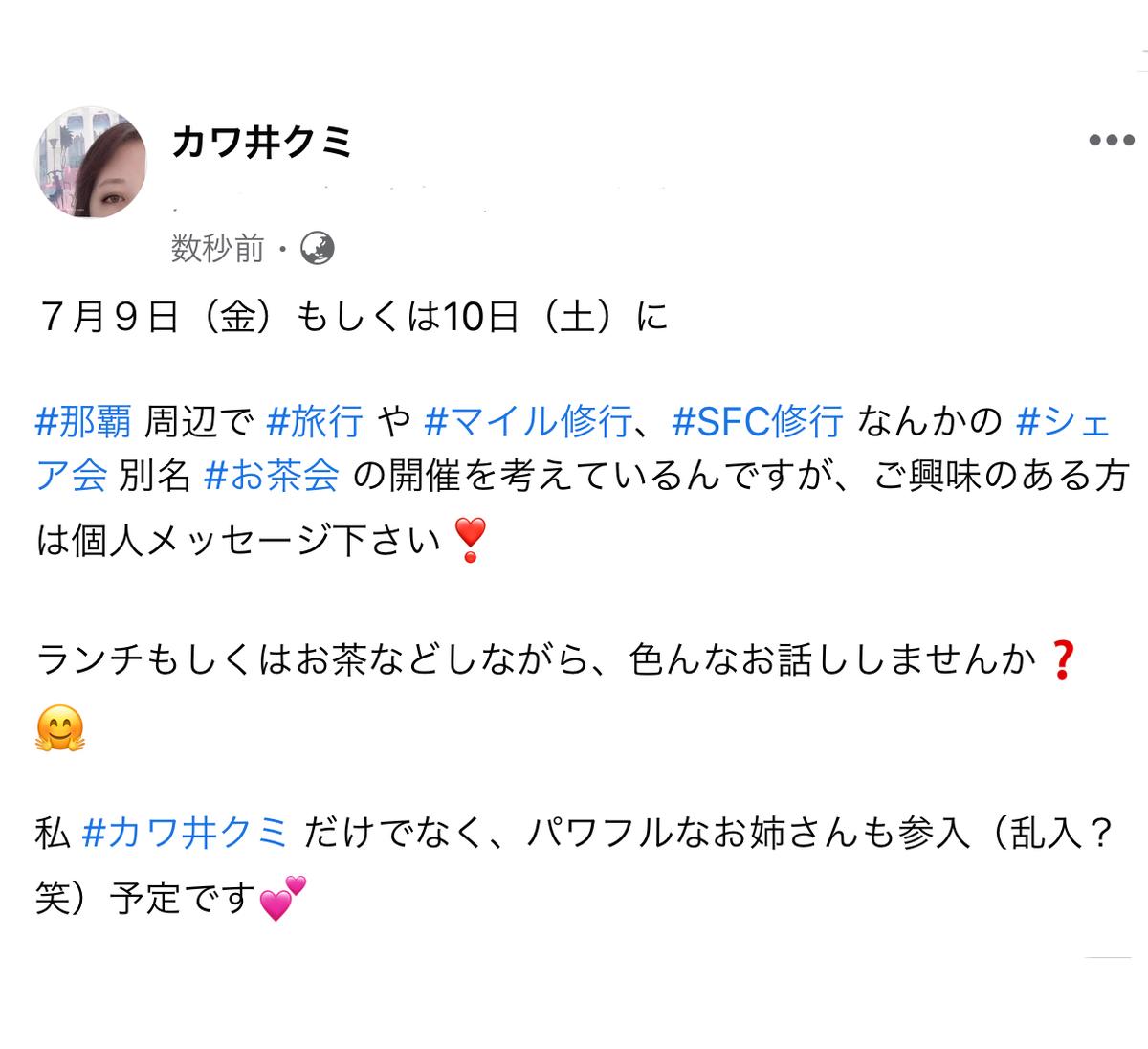 f:id:kumikawai:20210623112412j:plain
