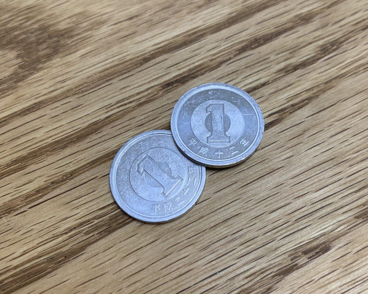 レアな1円硬貨