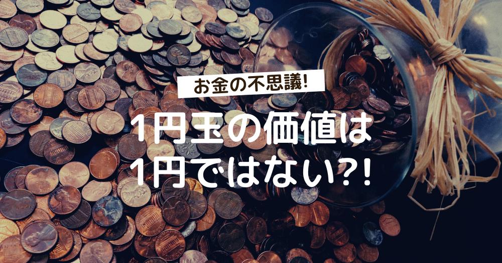 1円玉の価値が1円じゃなくてびっくりした話