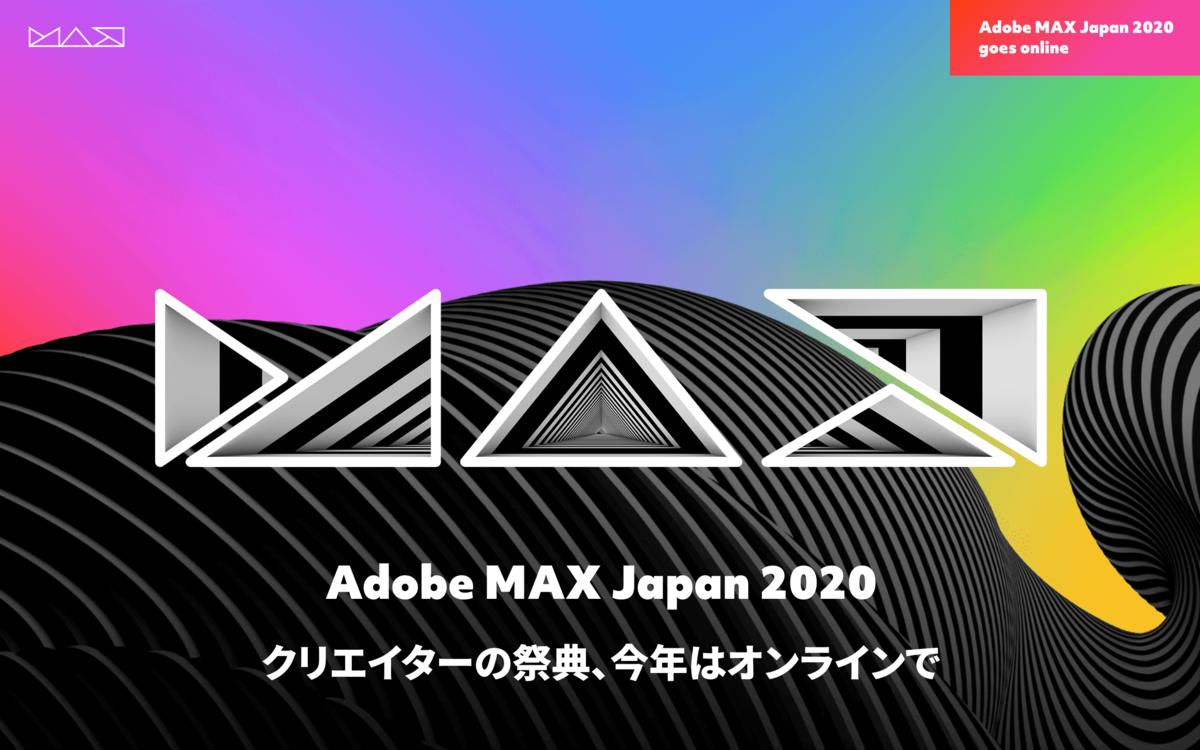 Adobe MAX 2020はオンライン開催
