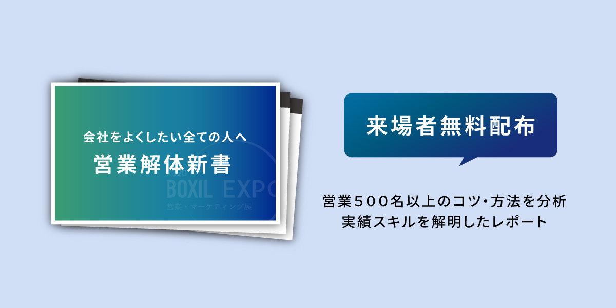 BOXIL EXPO 2020