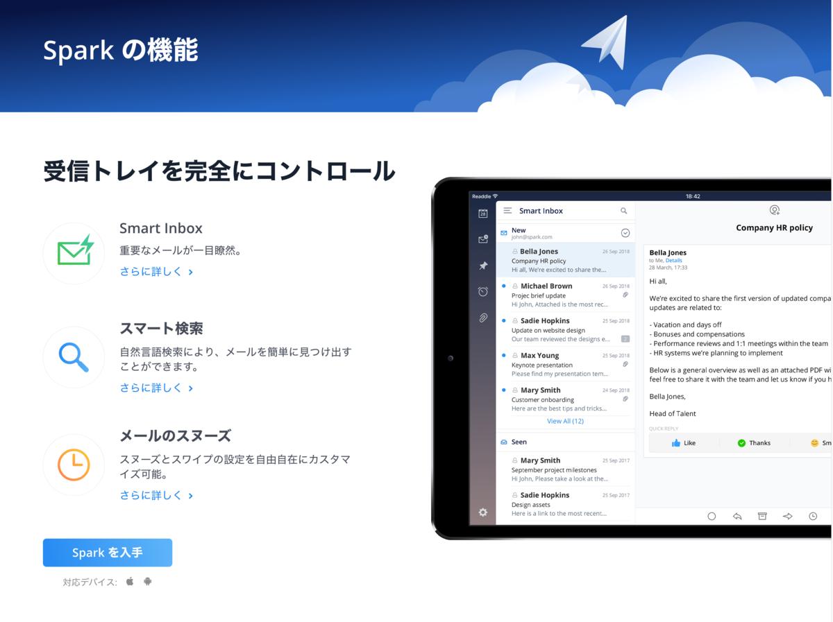 おすすめのメールアプリSpark