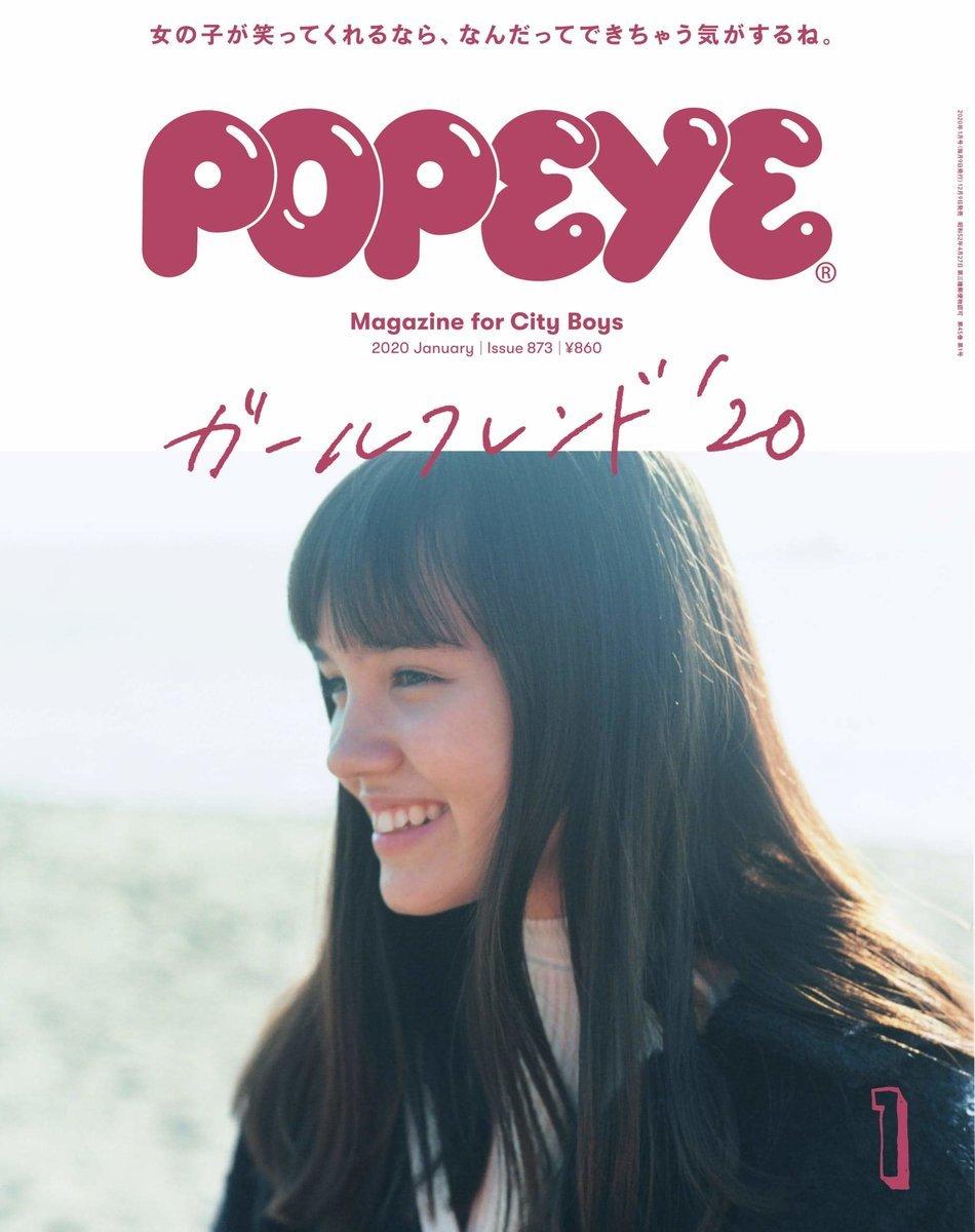 popeyeに出てくる理想の女性像