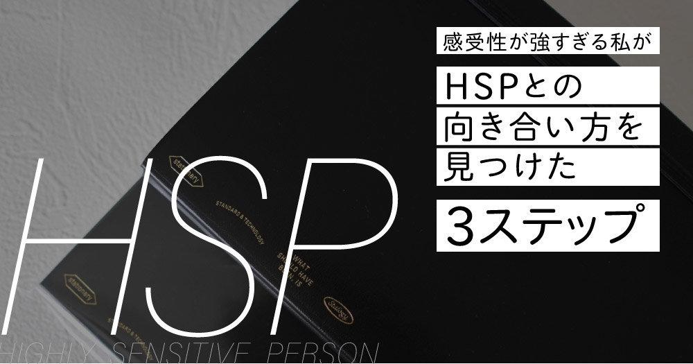 HSP対処法
