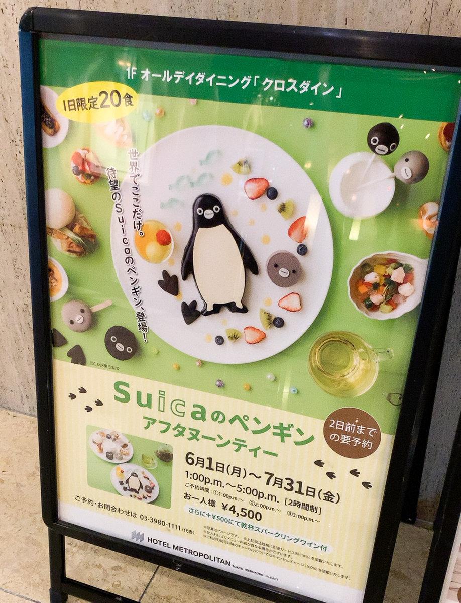 ホテルメトロポリタンでSuicaペンギン