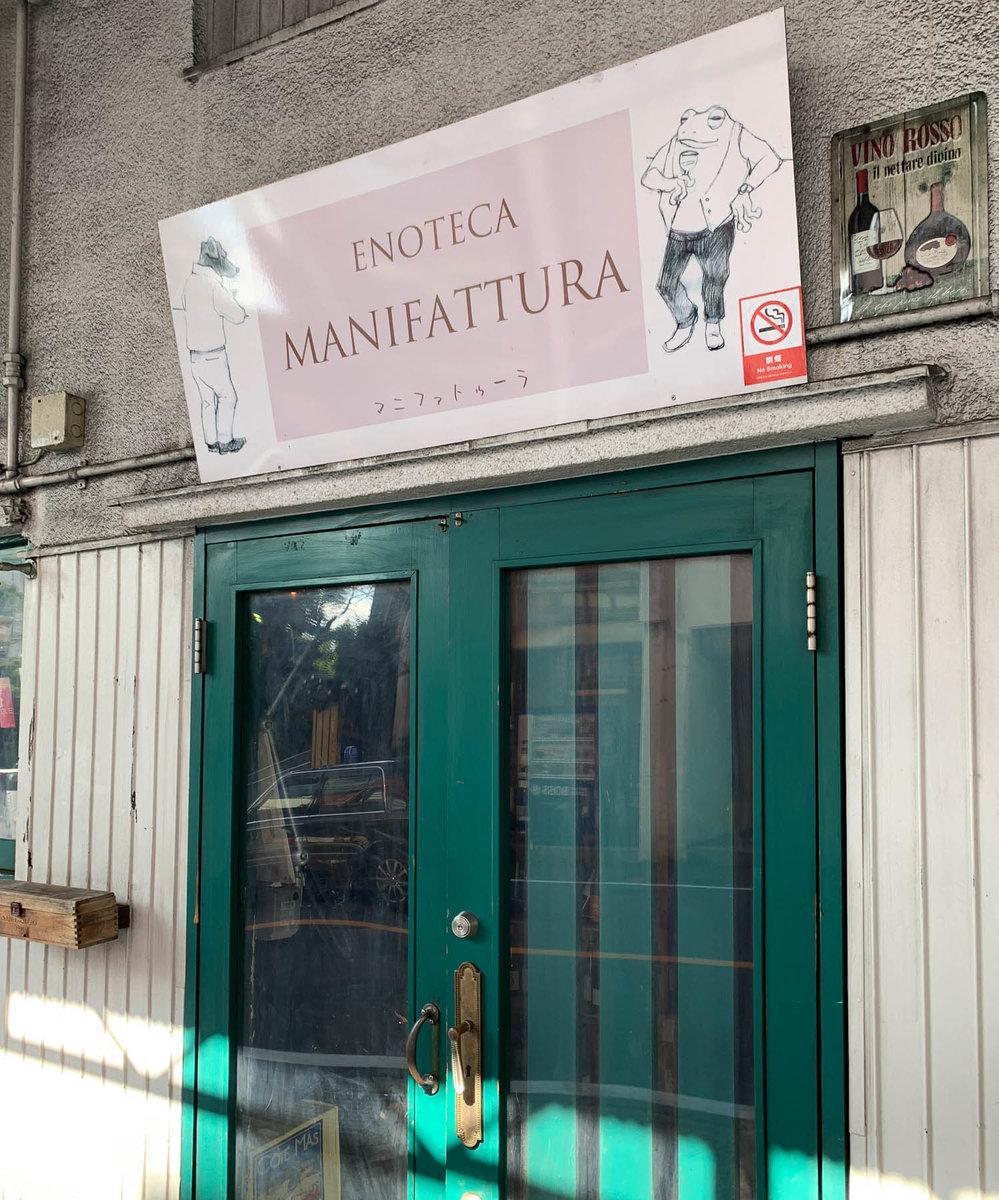 駅前エリア エノテカ・マニファトゥーラ