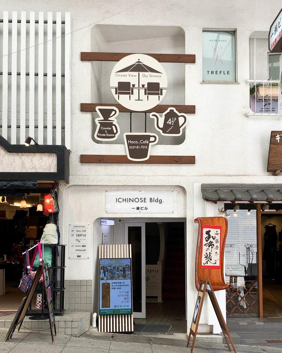 熱海平和通り名店街
