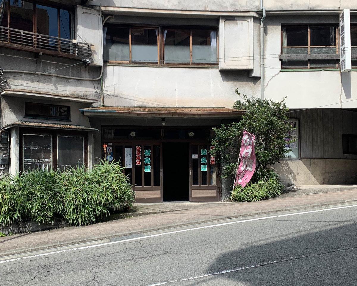 熱海福島屋旅館