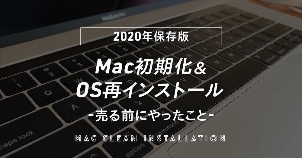 MacBookを売る前にやることリスト