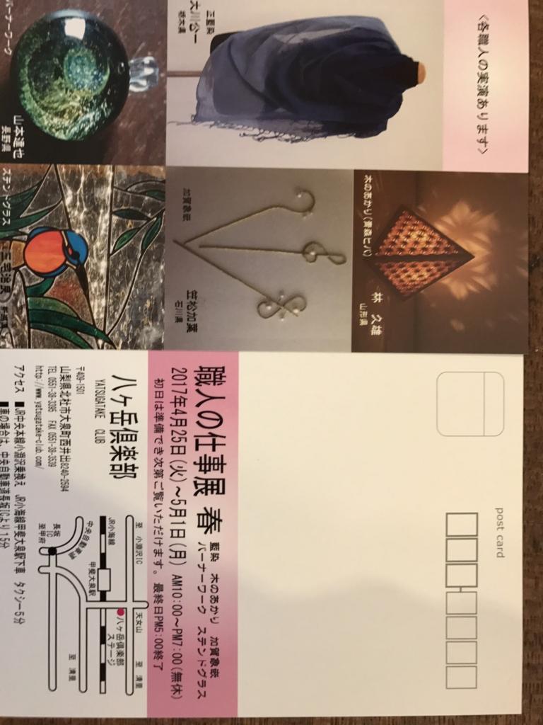 f:id:kumikomiku97:20170426211605j:plain