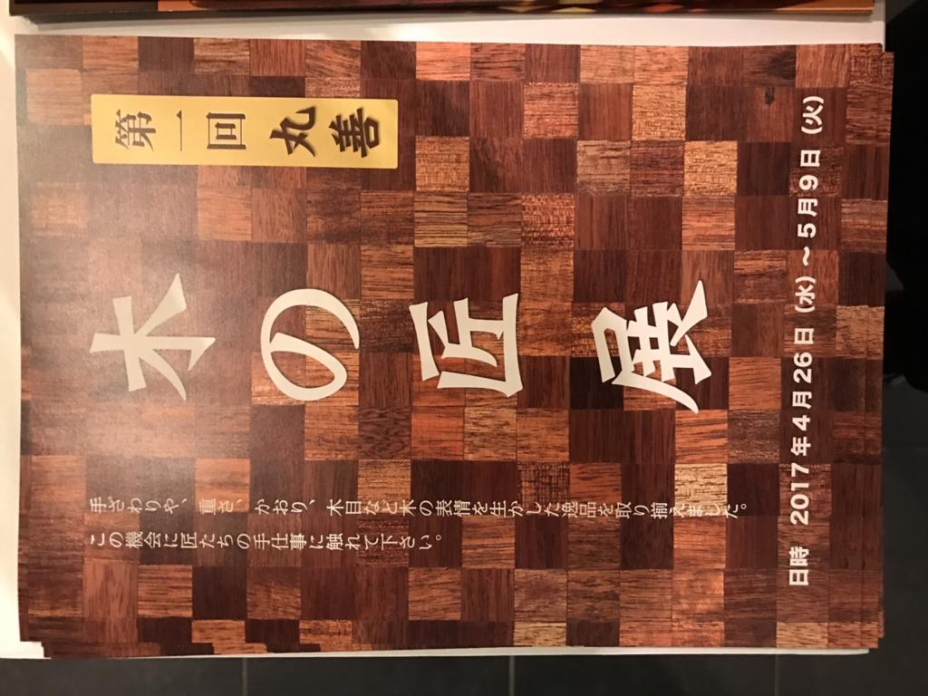 f:id:kumikomiku97:20170503225631j:plain