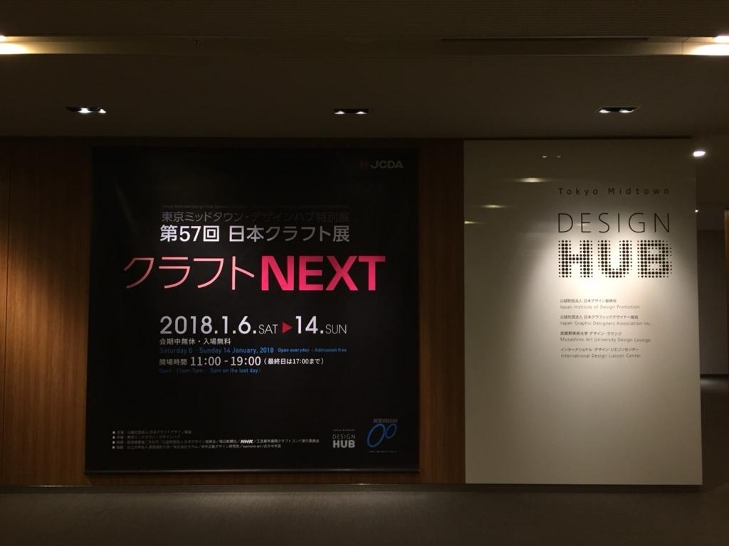 f:id:kumikomiku97:20180109220040j:plain